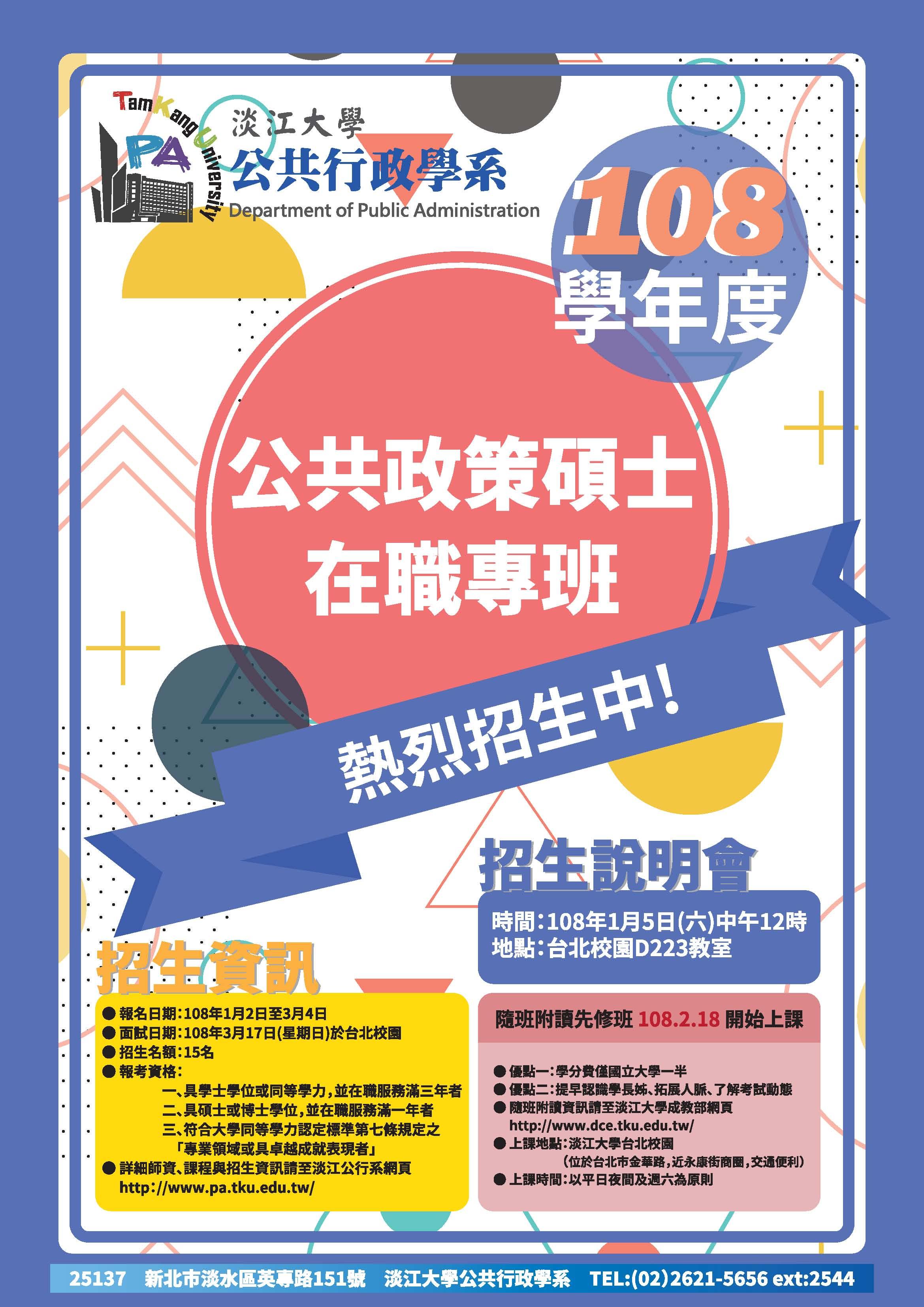 活動海報:108學年度公行系碩專班招生