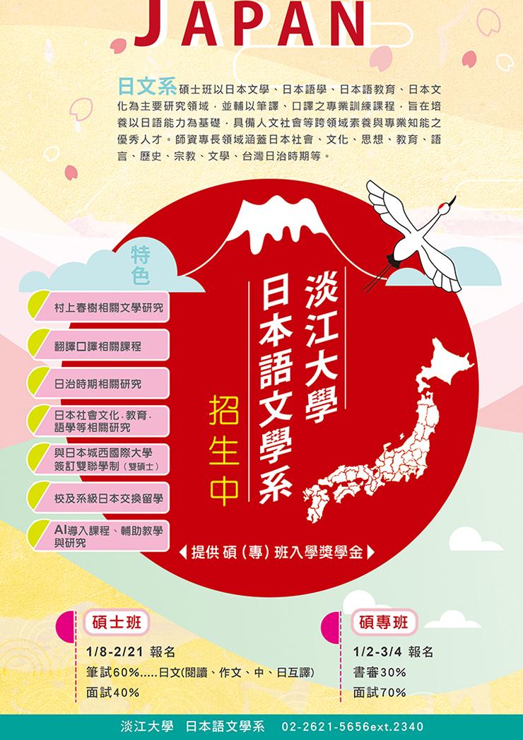 活動海報:108學年度日文系碩招生