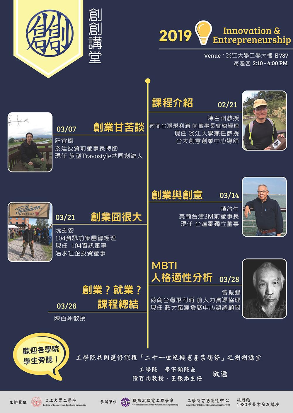 活動海報:「二十一世紀機電產業趨勢」之「創創講堂」