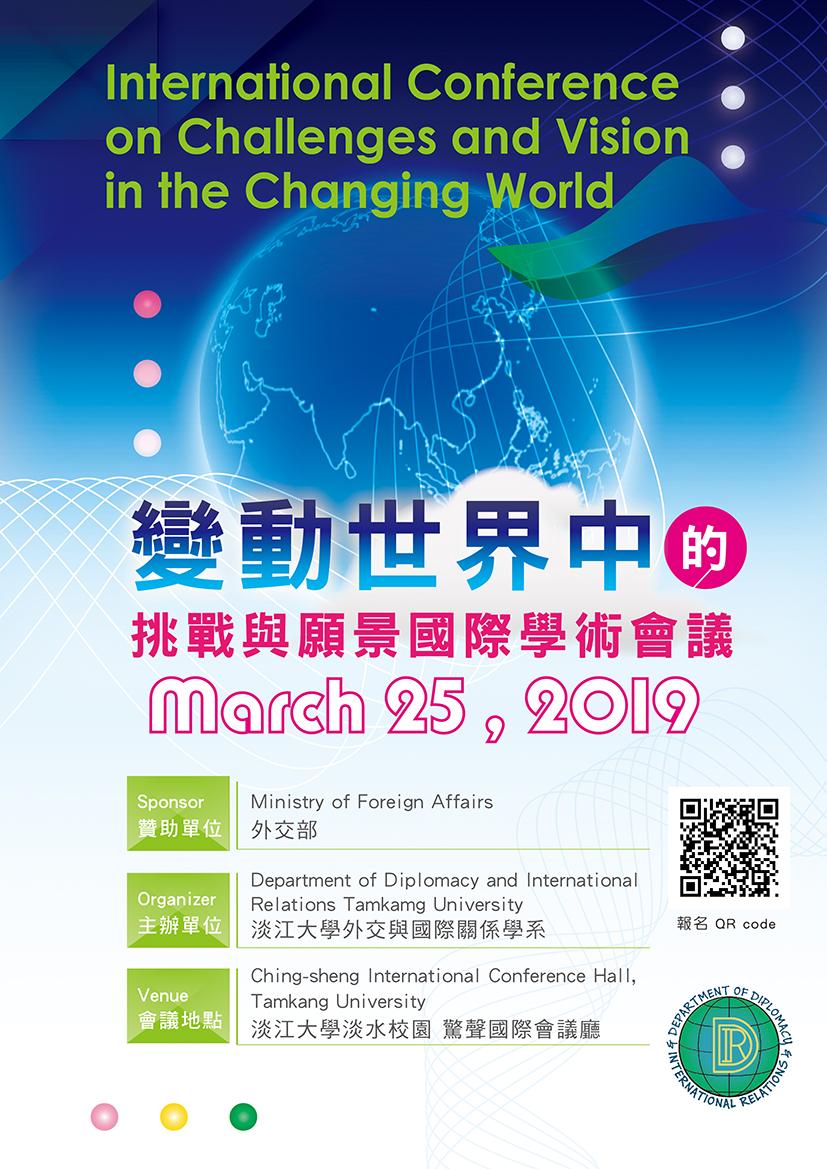 活動海報:變動世界中的挑戰與願景國際學術研討會