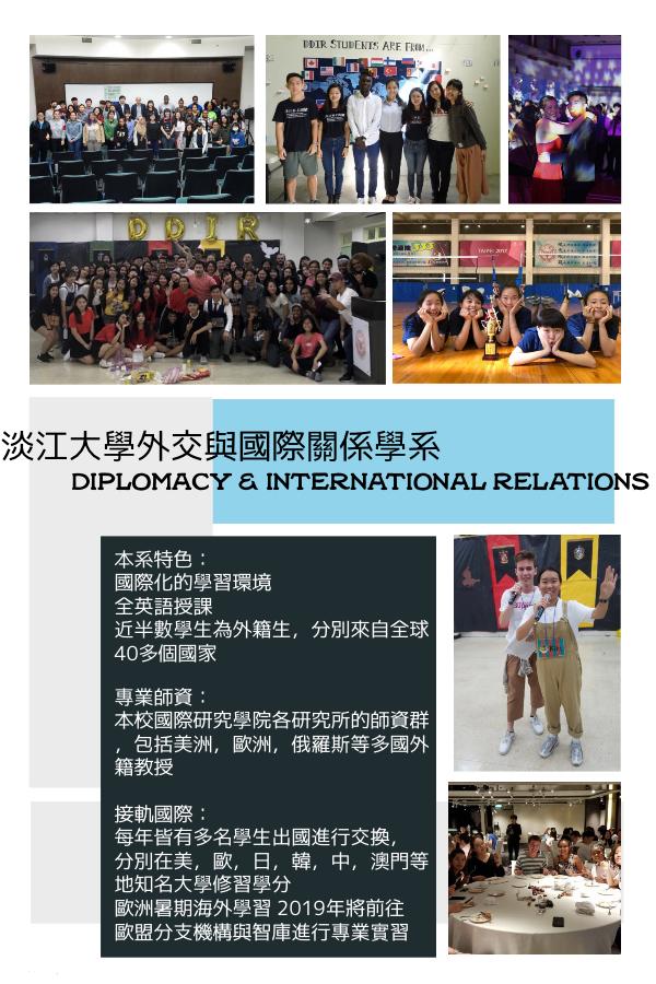 活動海報:外交與國際關係學系全英語學士班招生