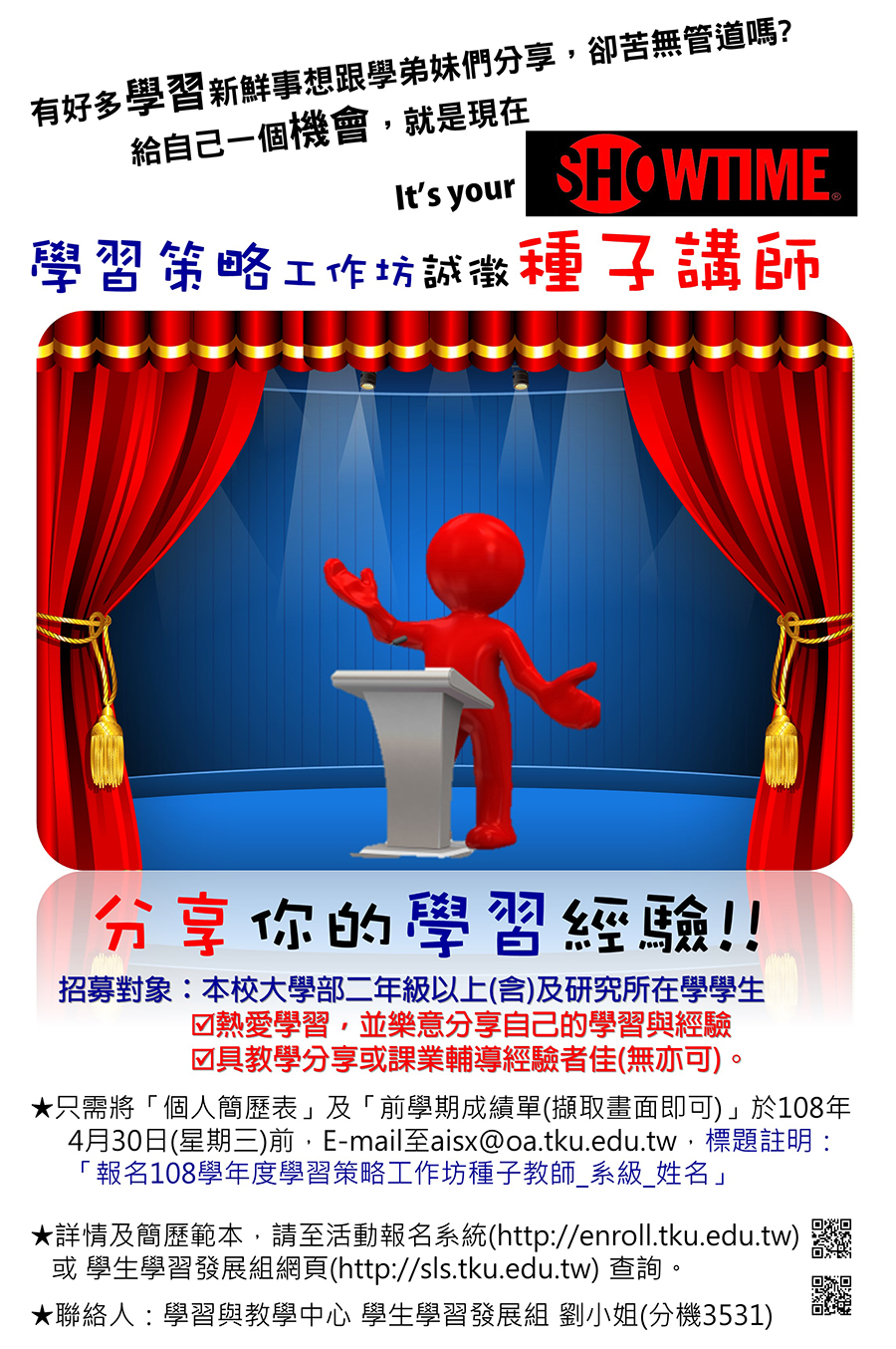活動海報:「學習策略工作坊」種子講師行列