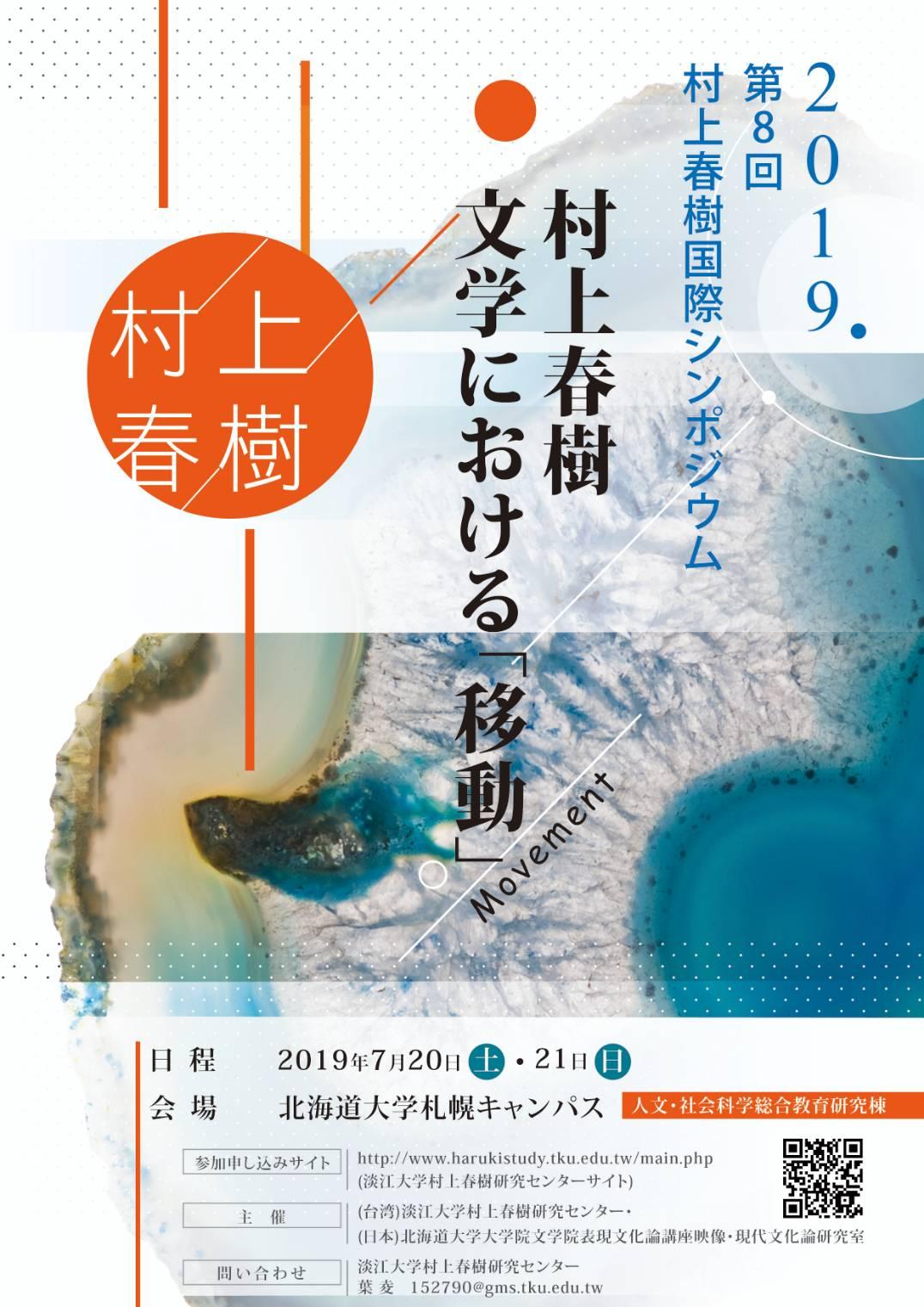 活動海報:2019村上春樹國際學術研討會
