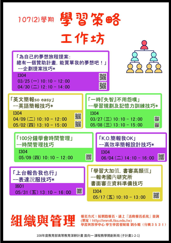 活動海報:107(2)學期「學習策略工作坊」02組織與管理