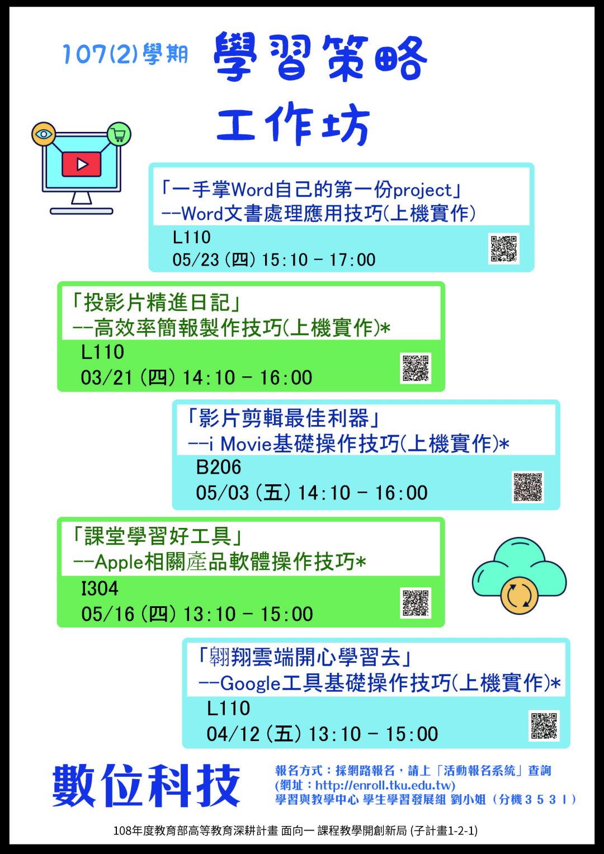 活動海報:107(2)學期「學習策略工作坊」03數位科技