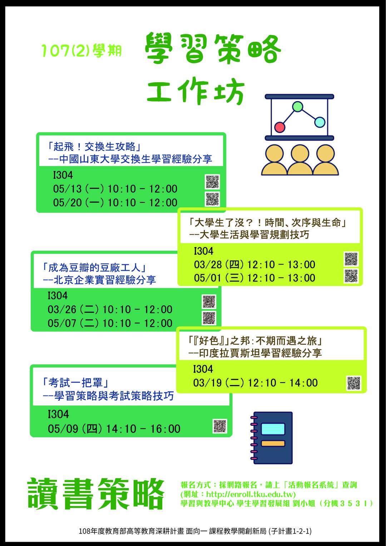 活動海報:107(2)學期「學習策略工作坊」04讀書策略