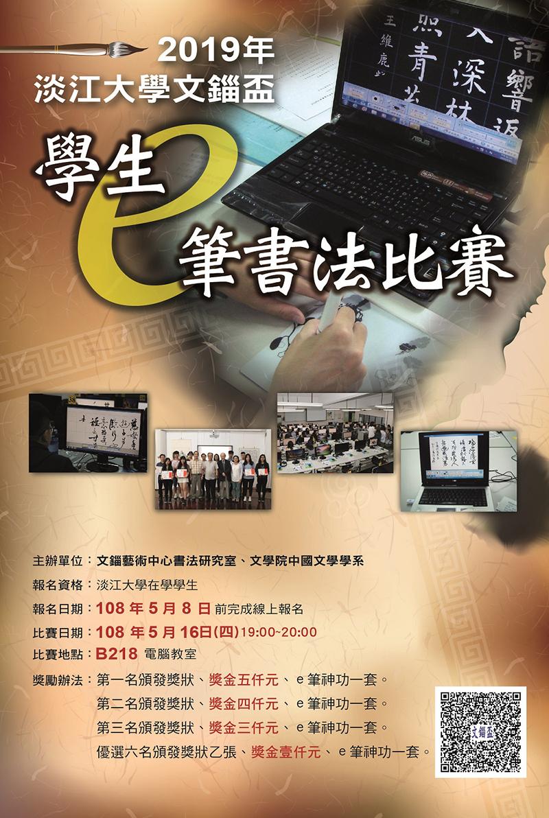 活動海報:2019年淡江大學文錙盃學生e筆書法比賽
