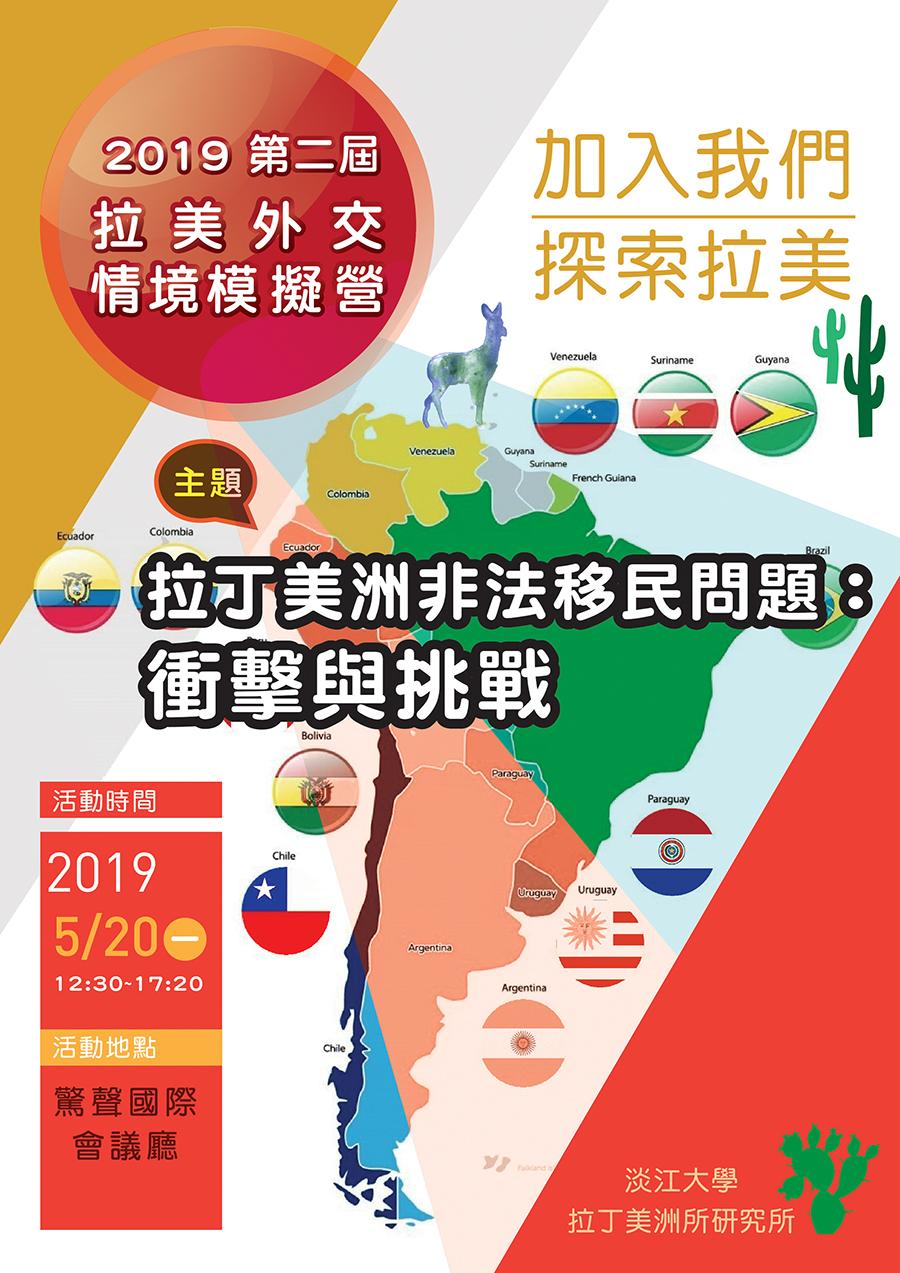 活動海報:2019第二屆拉美外交情境模擬營-拉丁美洲非法移民問題:衝擊與挑戰