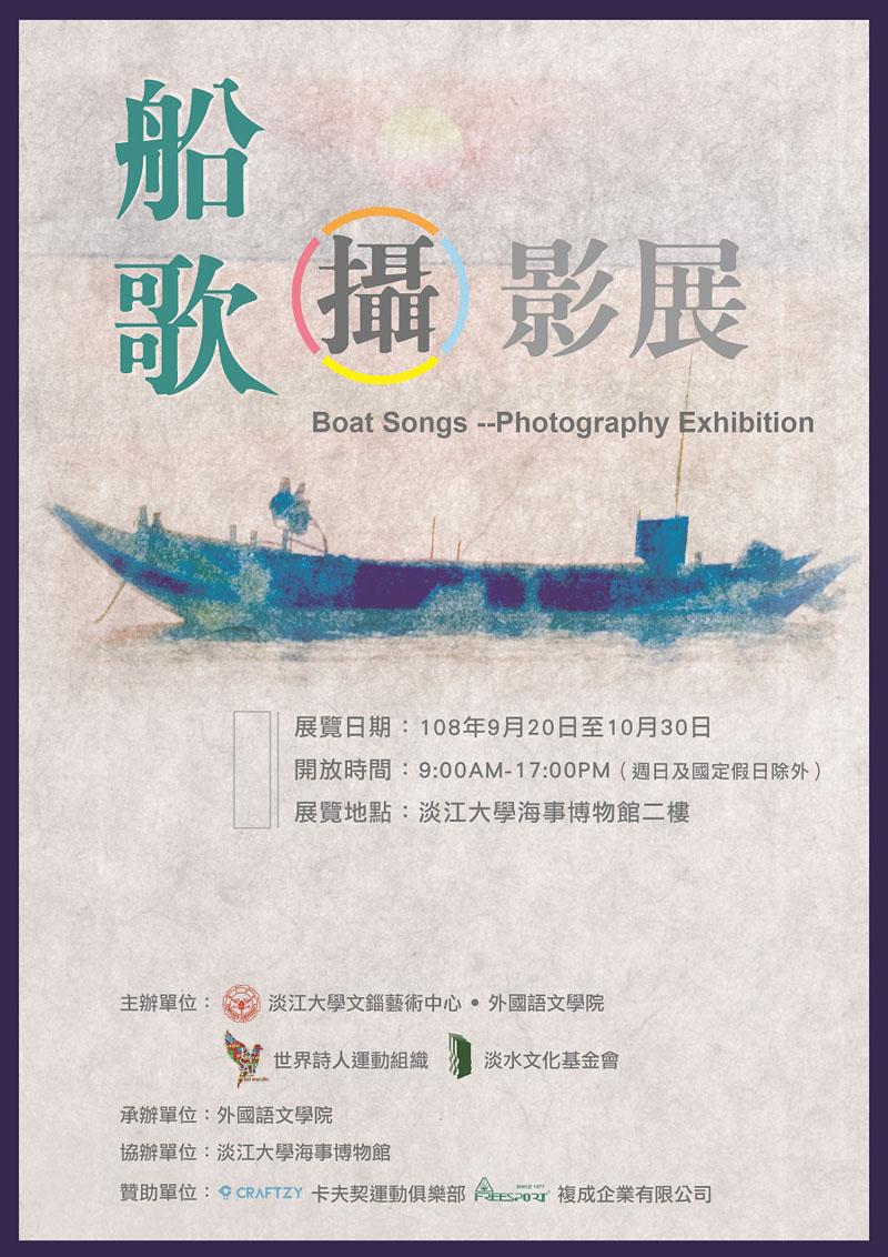 活動海報:船歌攝影展
