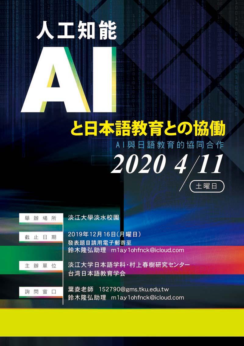 活動海報:人工知能」(AI)と日本語教育との協働(AI與日語教育的協同合作)