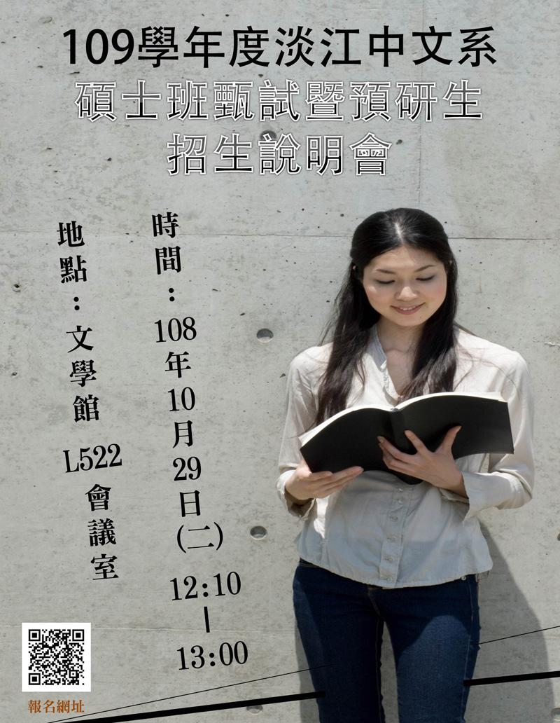 活動海報:109中文系碩士班甄試暨預研生招生說明會