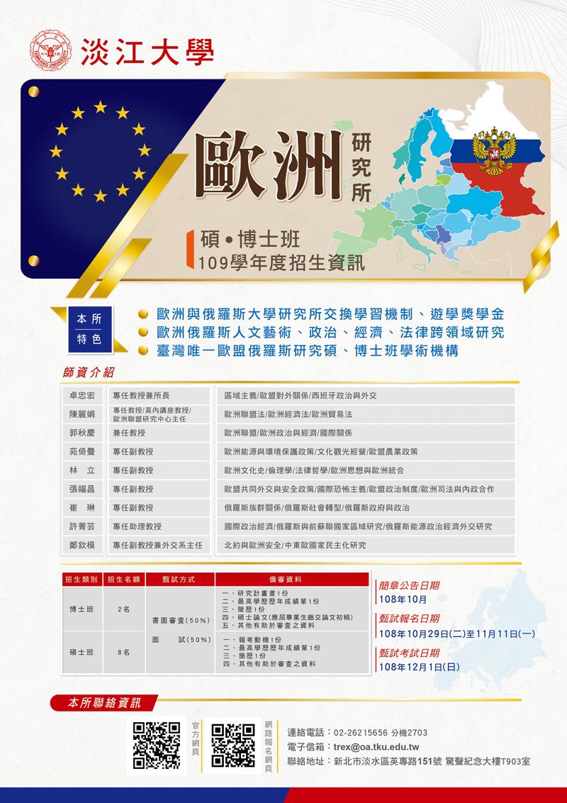 活動海報:歐洲研究所109學年度招生海報
