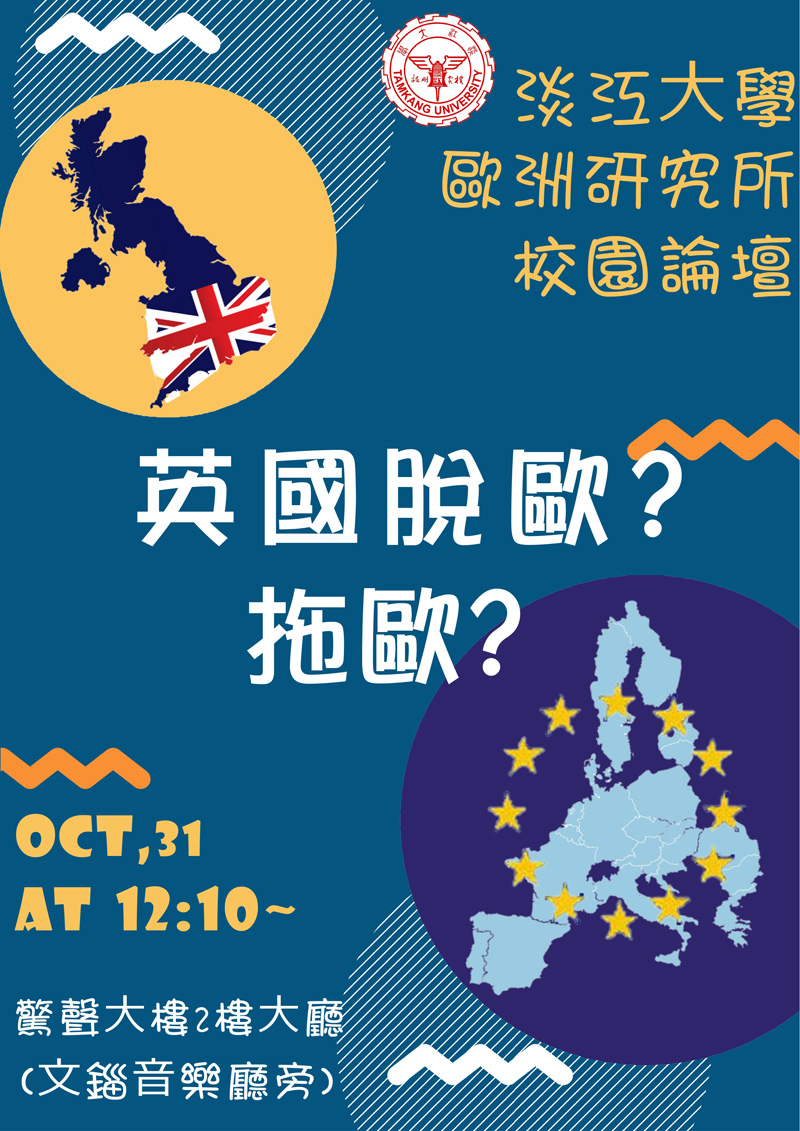 活動海報:歐洲研究所校園論壇「英國脫歐?拖歐?」