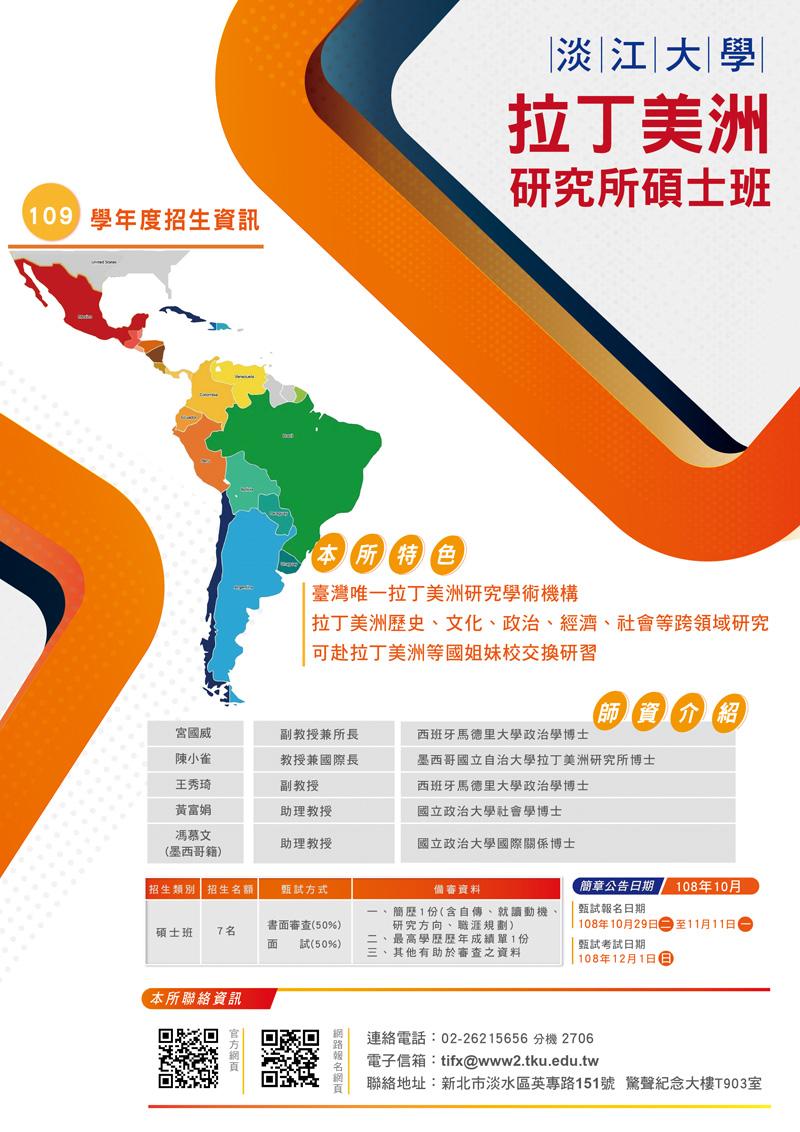 活動海報:拉丁美洲研究所109學年度招生
