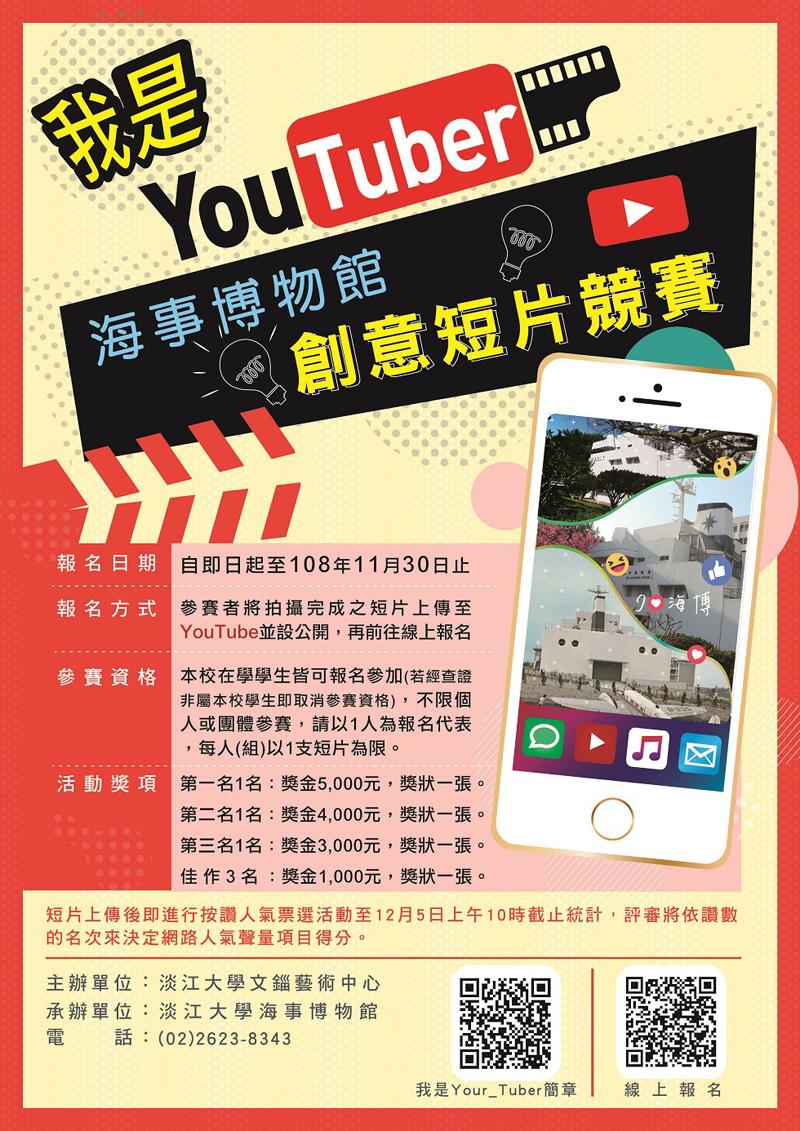 活動海報:「我是You Tuber」創意短片競賽