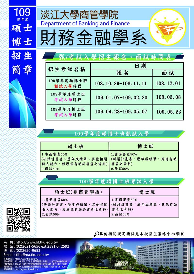 活動海報:財金系碩博班甄試考試招生