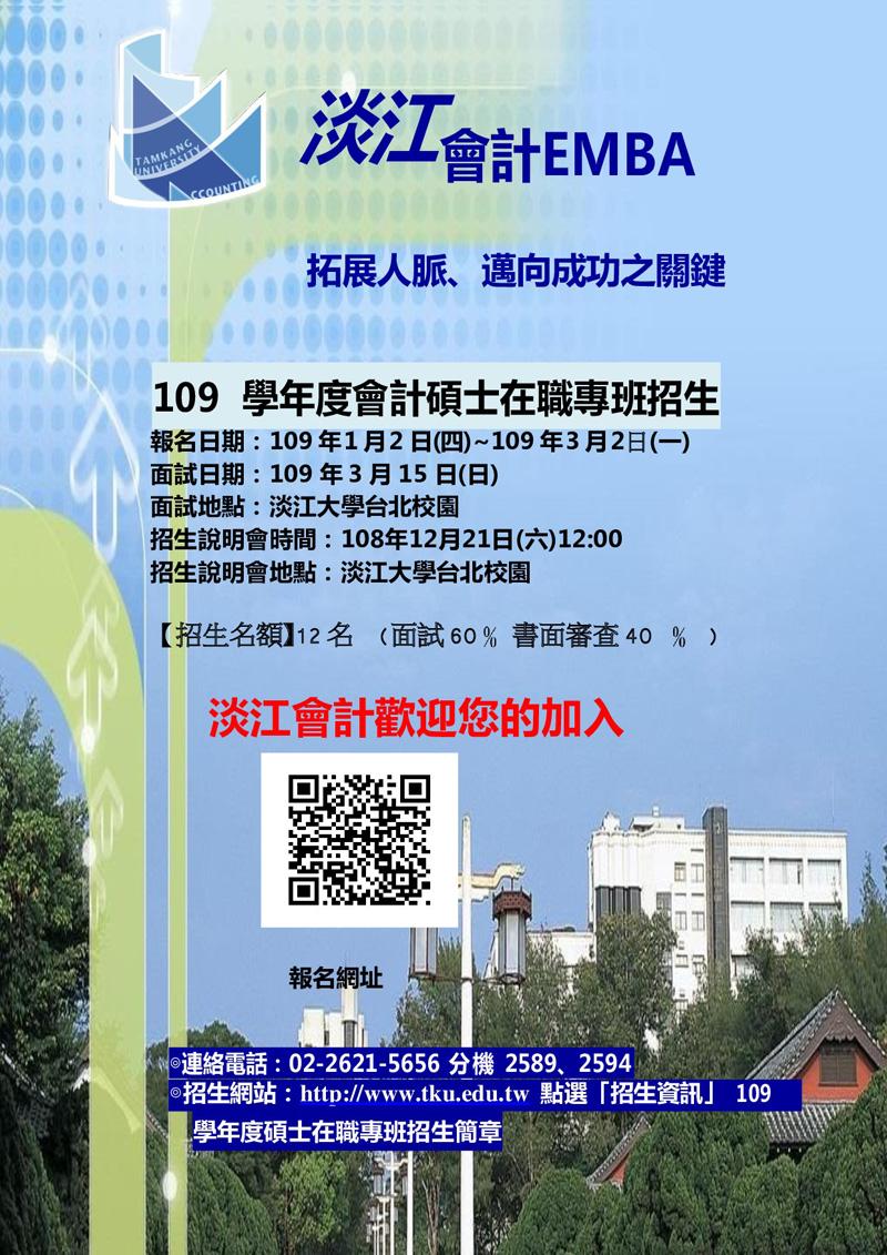 活動海報:109EMBA碩專班招生