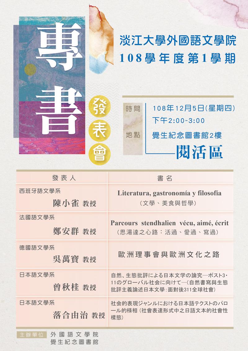 活動海報:外語學院教師專書發表會