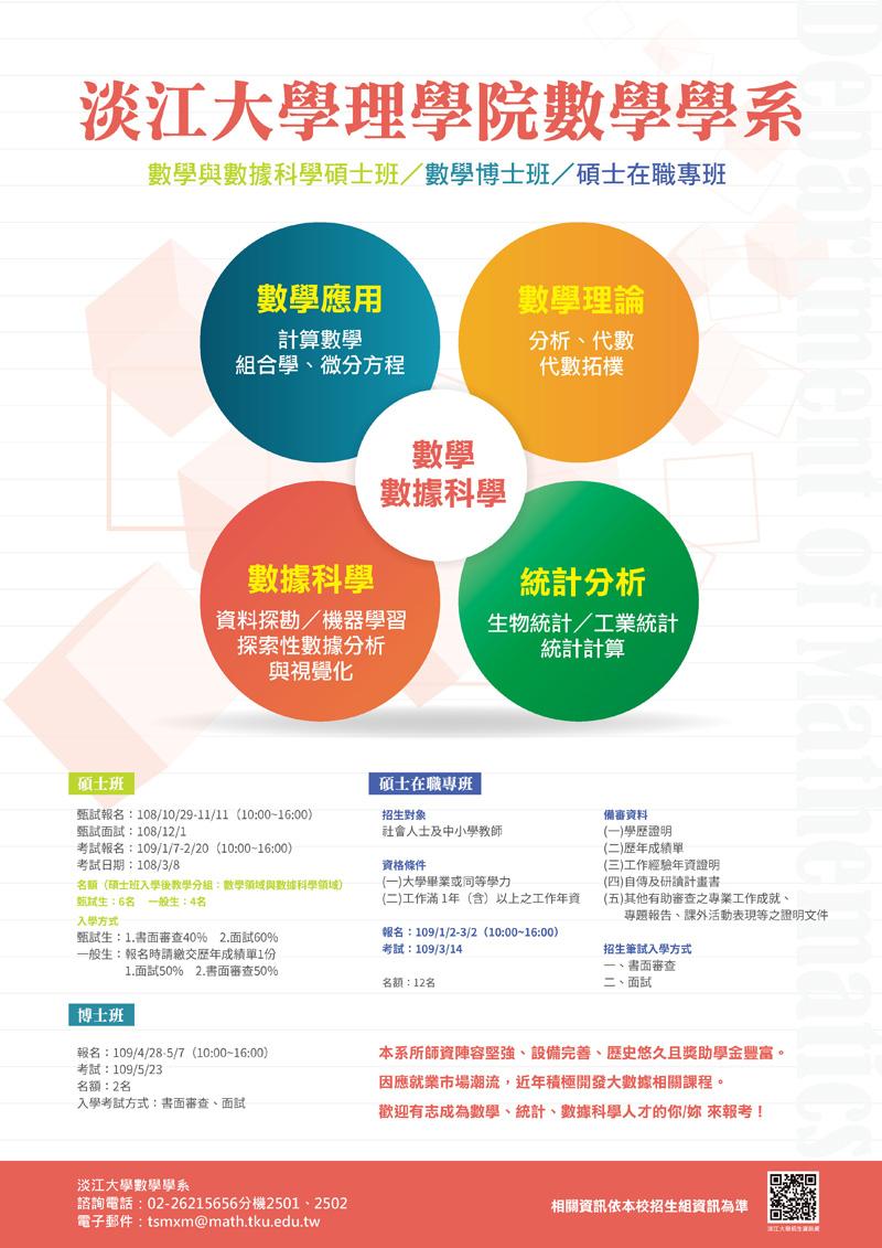 活動海報:109學年度數學系研究所招生