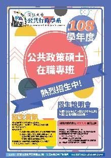 活動海報-4