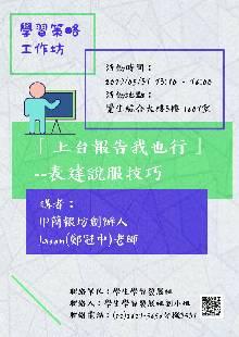 活動海報-5