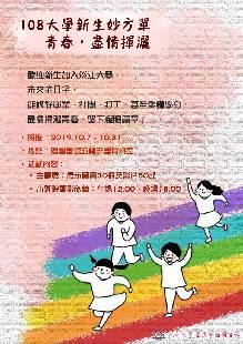 活動海報-13