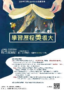 活動海報-7