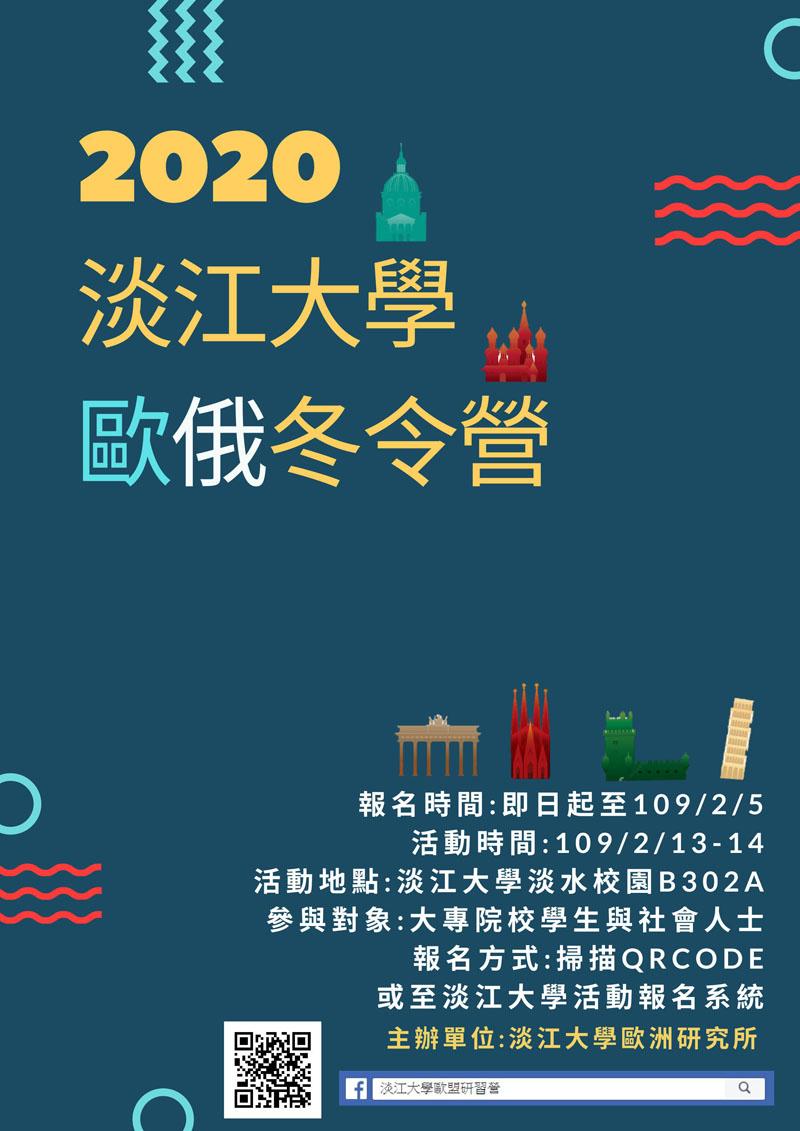 活動海報:2020淡江大學歐俄冬令營