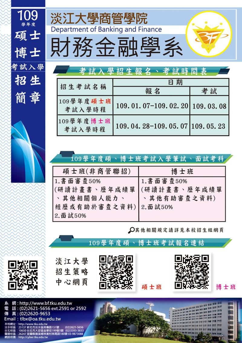活動海報:109碩博招生海報_考試-財金系