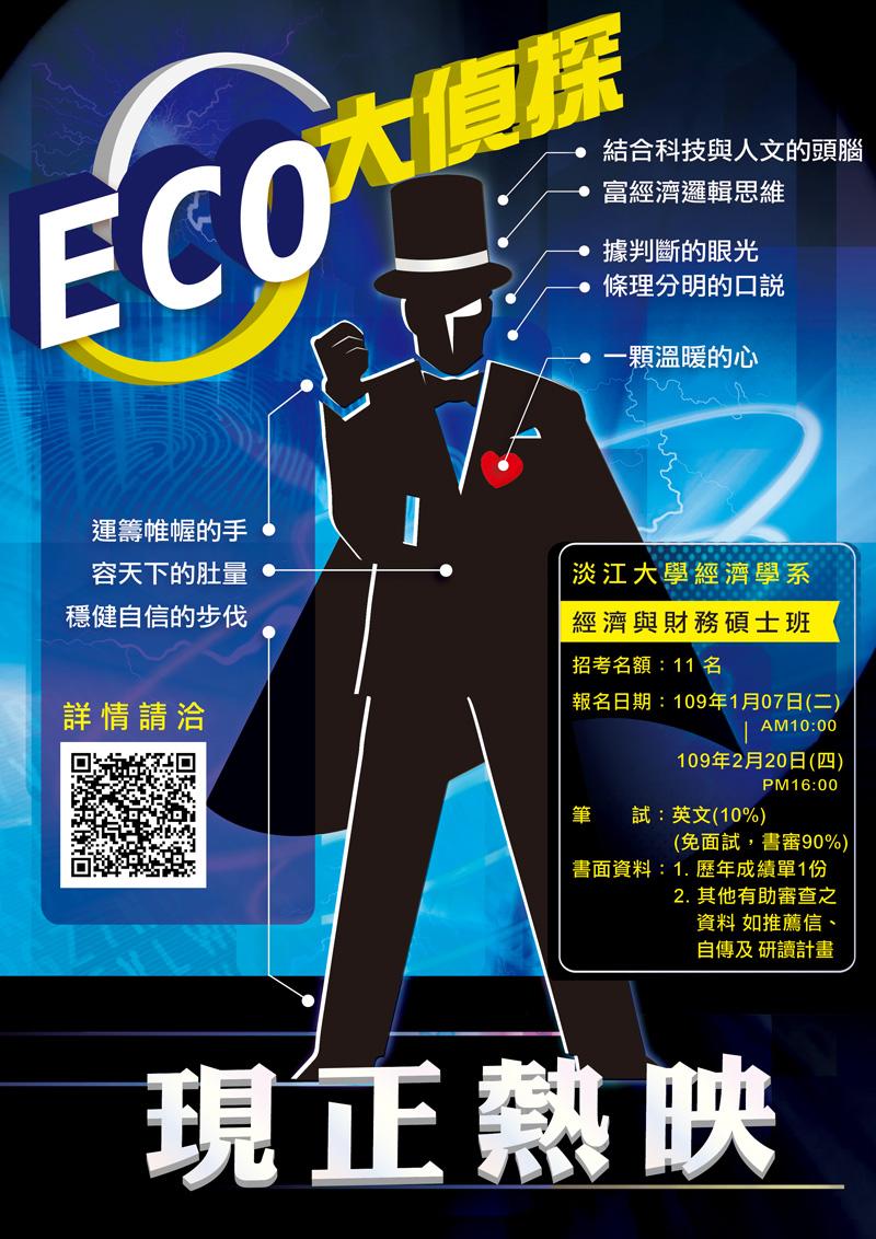 活動海報:經濟與財務碩士班甄試招生