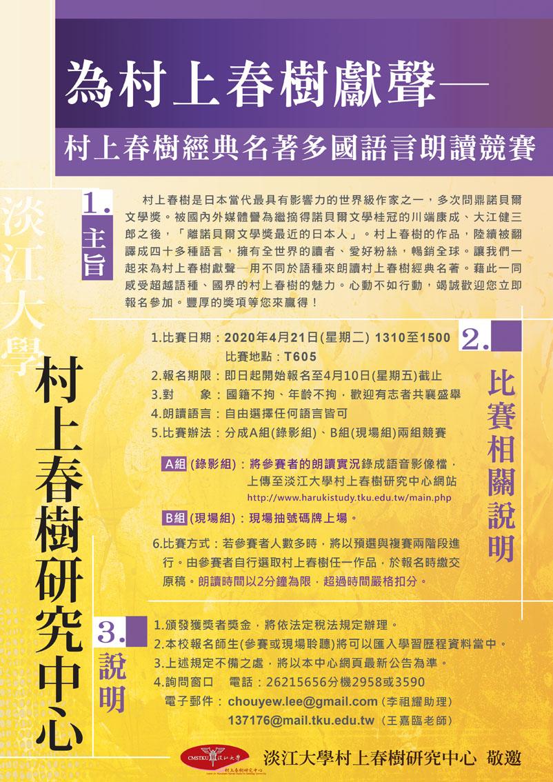 活動海報:為村上春樹獻聲-多國語言朗讀競賽