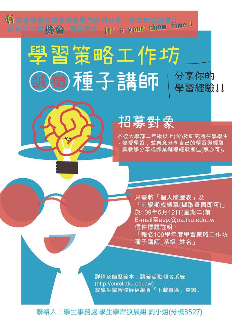 活動海報:Come on!給自己一個機會~快來加入109學年度「學習策略工作坊」種子講師行列