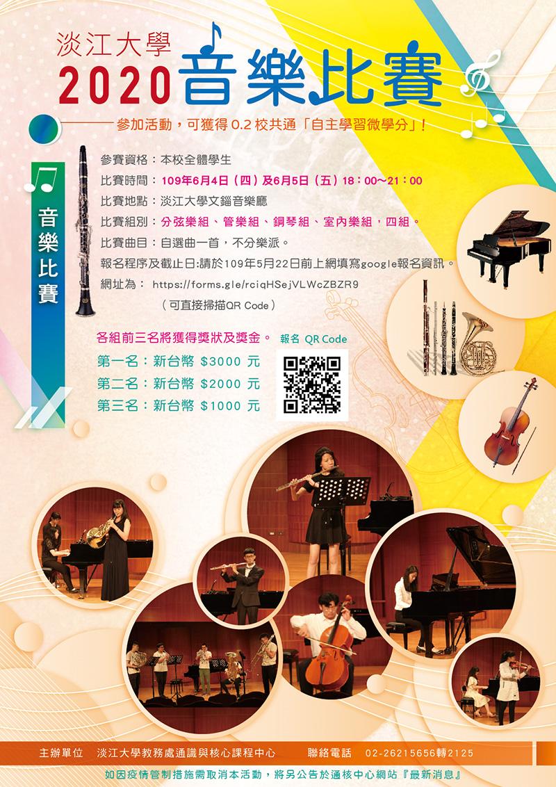 活動海報:音樂比賽