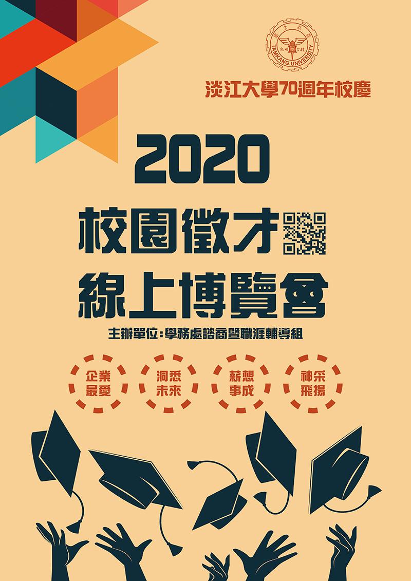 活動海報:2020淡江大學校園徵才線上博覽會