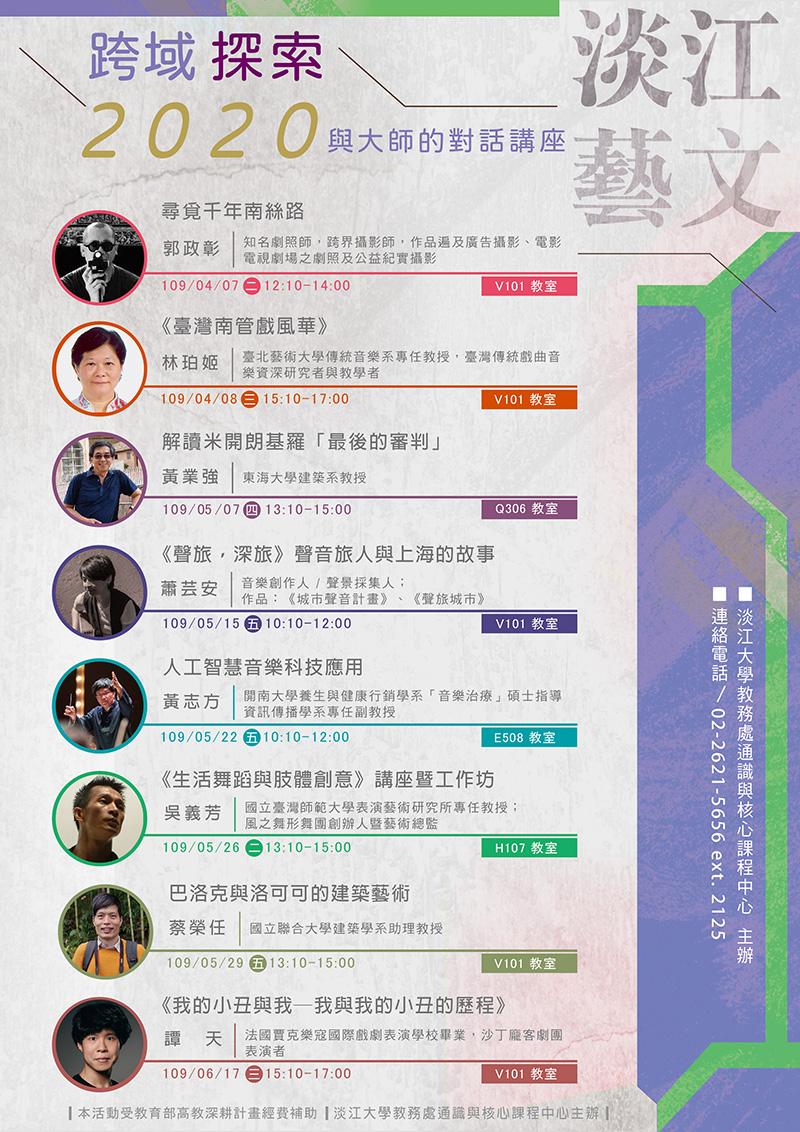 活動海報:【2020跨域探索~與大師的對話】淡江藝文講座