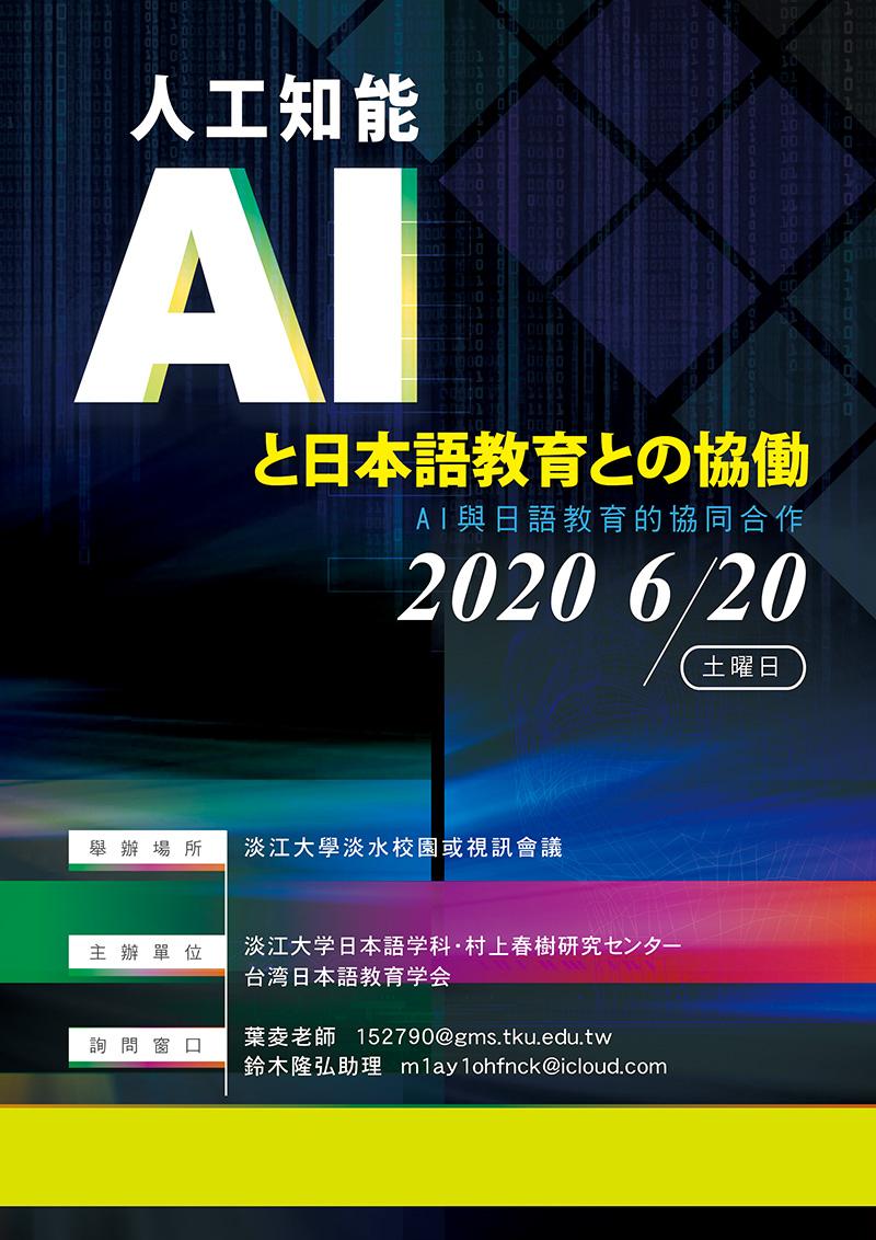 活動海報:AI與日語教育的協助合作