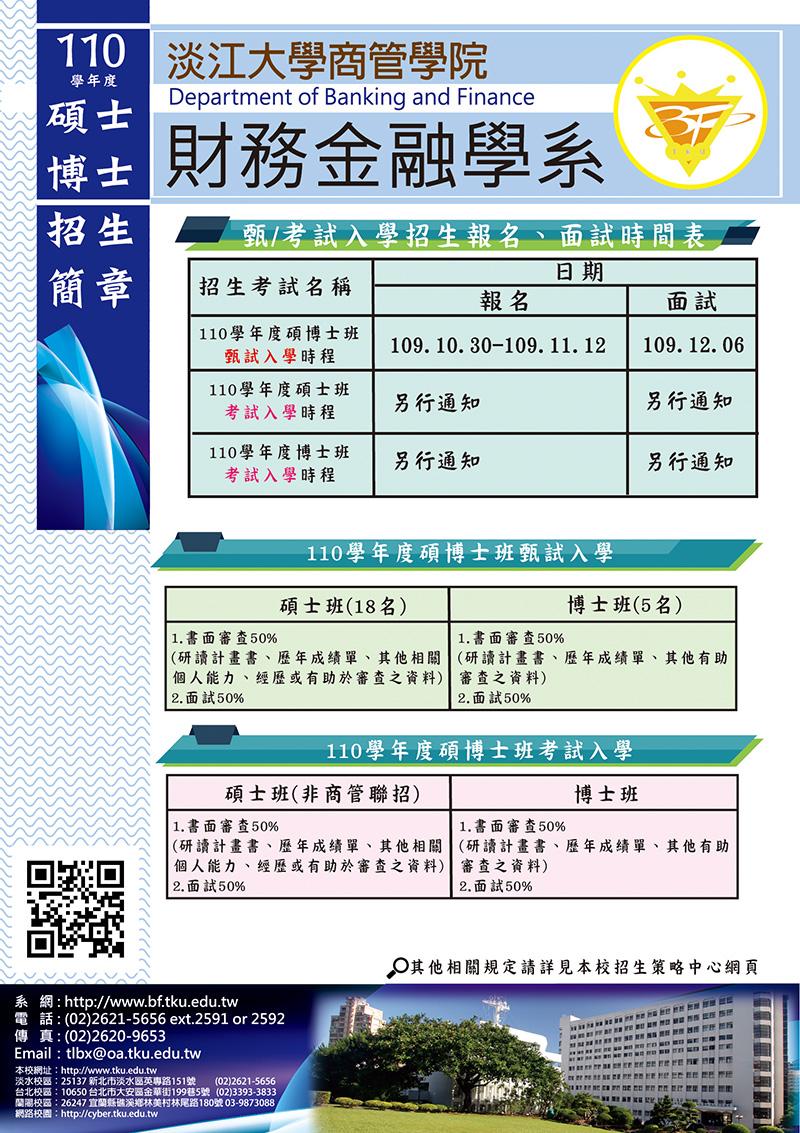 活動海報:110學年度財金系碩博士班甄試招生