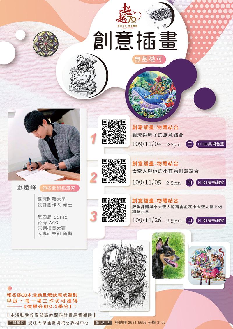 活動海報:創意插畫工作坊