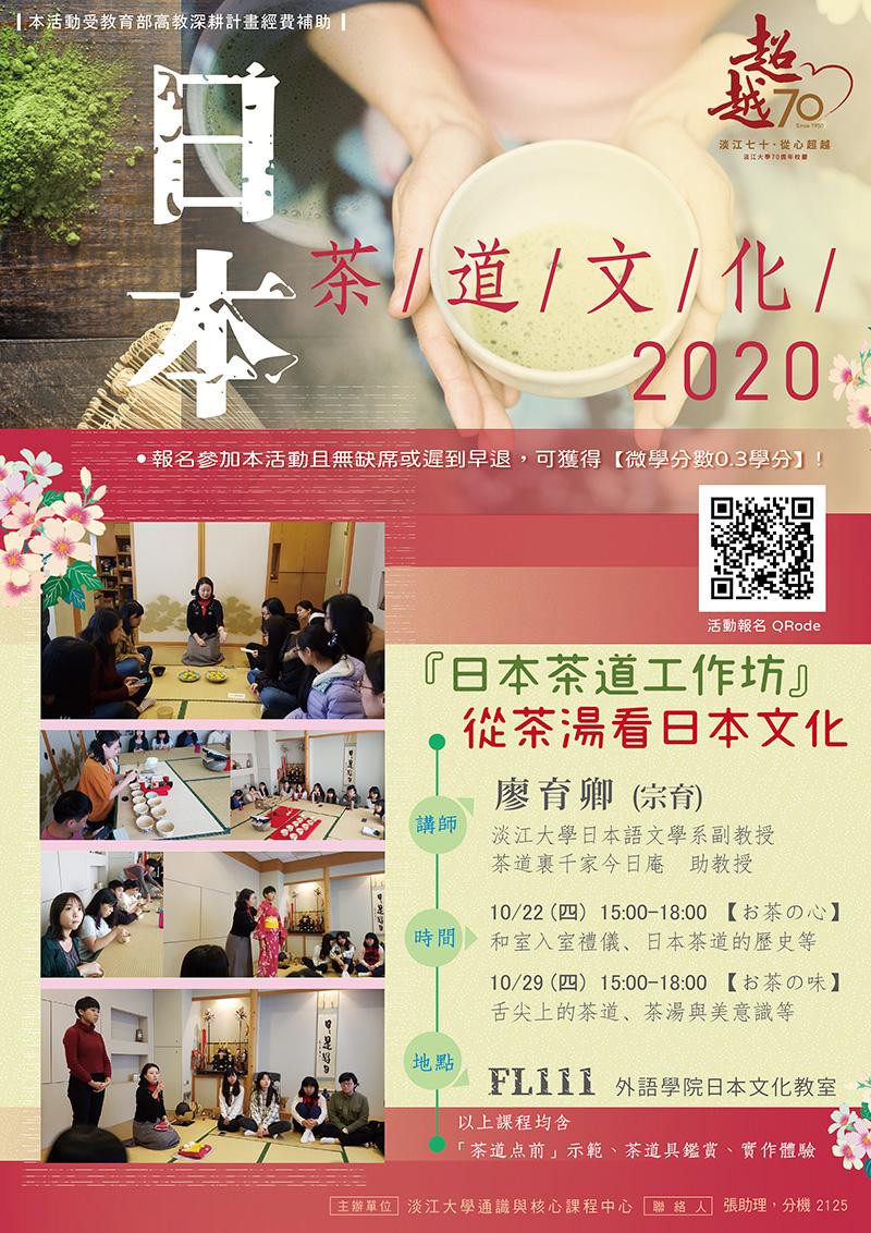 活動海報:日本茶道文化工作坊