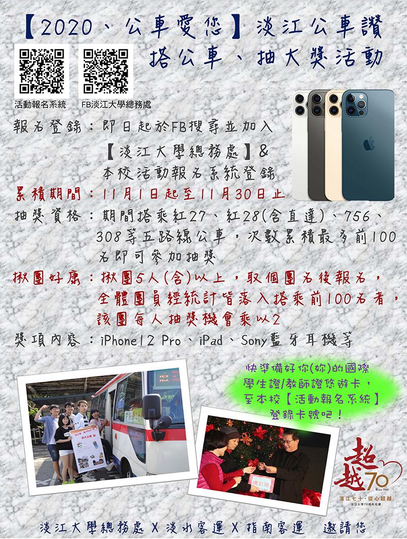 活動海報:淡江公車讚-搭公車、抽大獎活動
