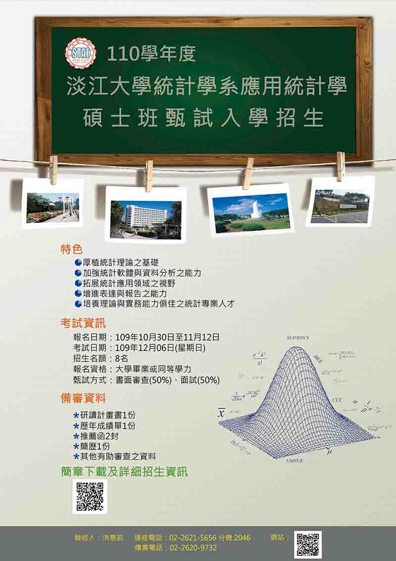 活動海報:統計學系應用統計學碩士班110學年度甄試招生