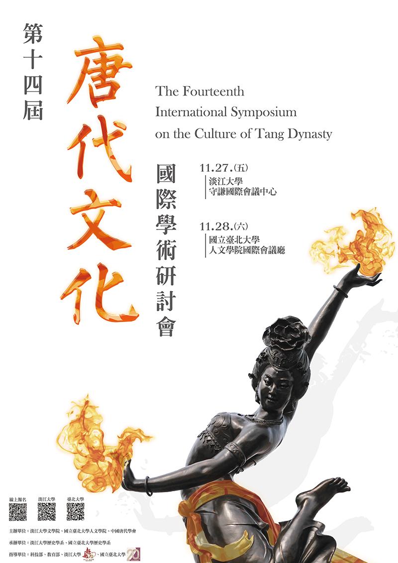 活動海報:第十四屆唐代文化國際學術研討會